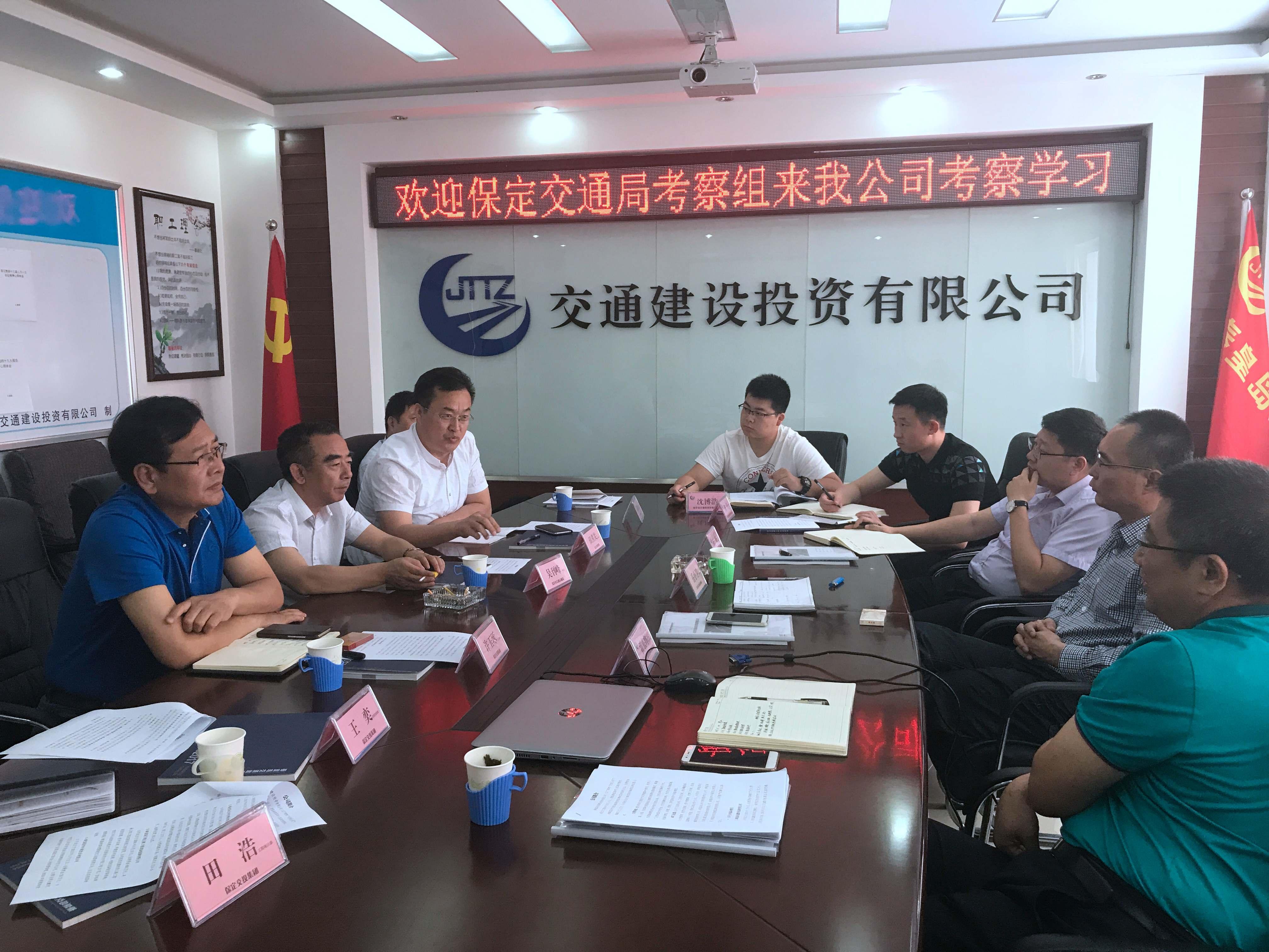 集团公司到秦皇岛交通建设投资有限公司考察学习