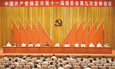 中共保定市委十一届九次全会召开