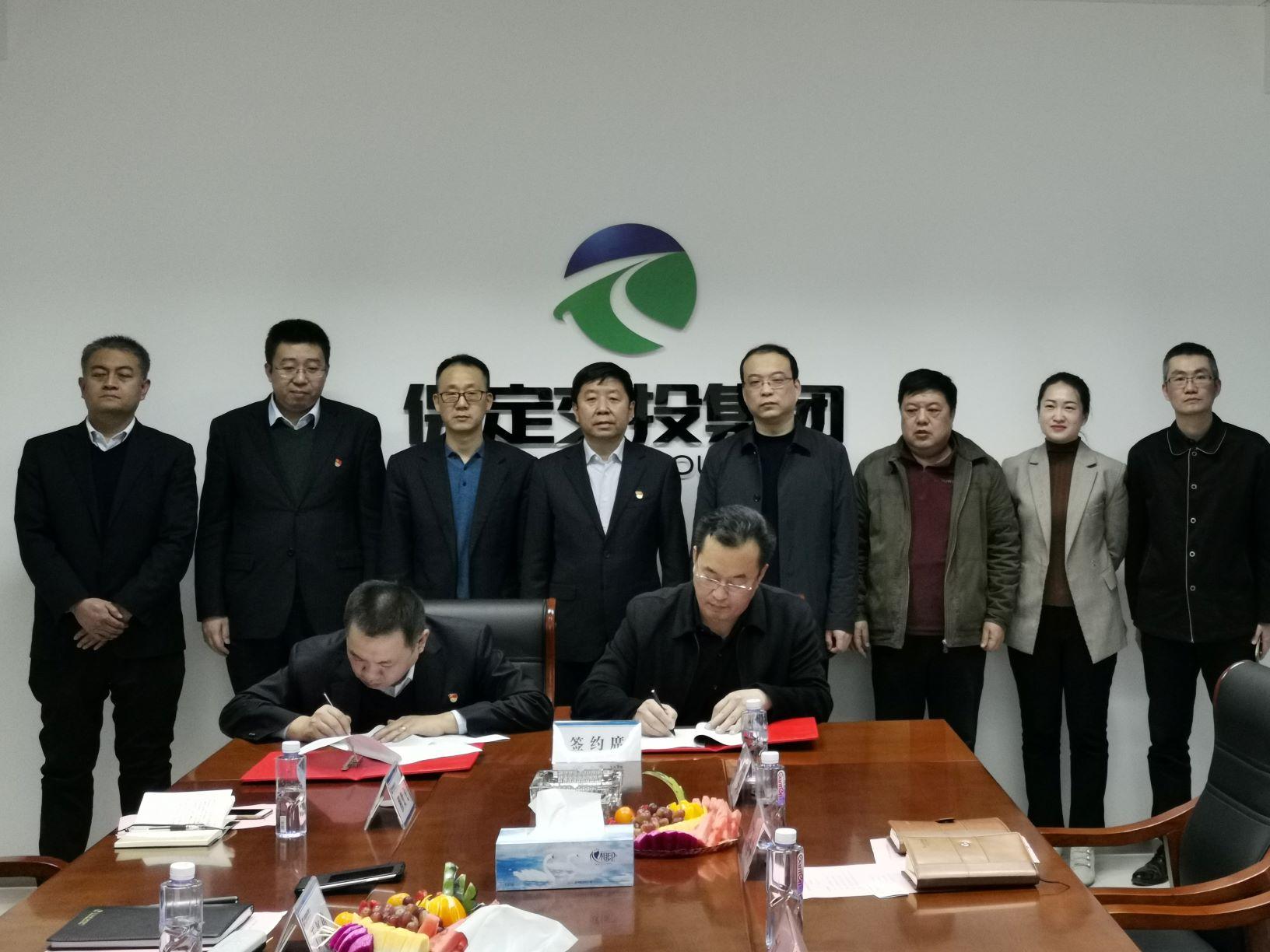 集团公司与中国建设银行保定分行签署战略合作协议