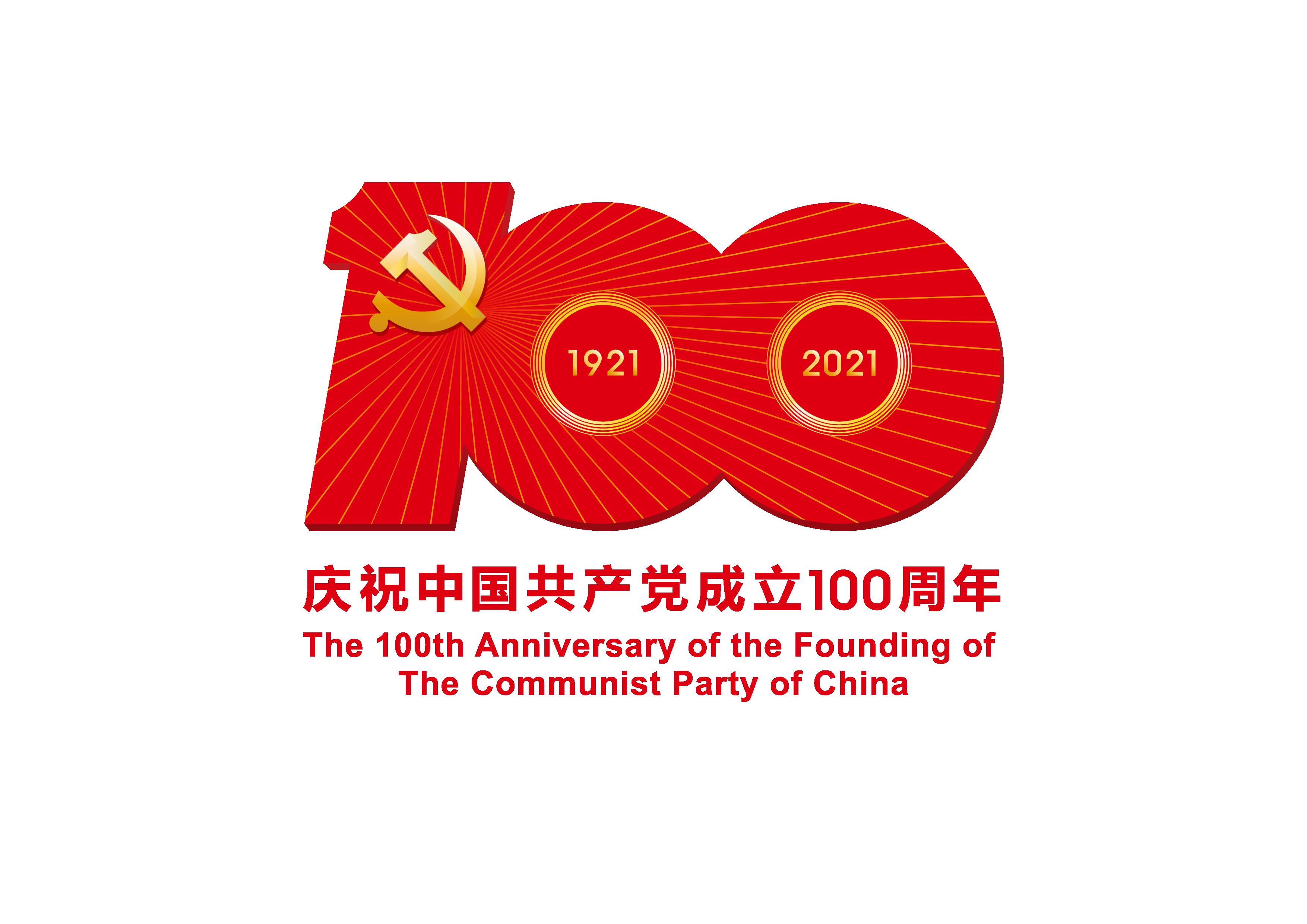 集团组织收看庆祝中国共产党成立100周年大会