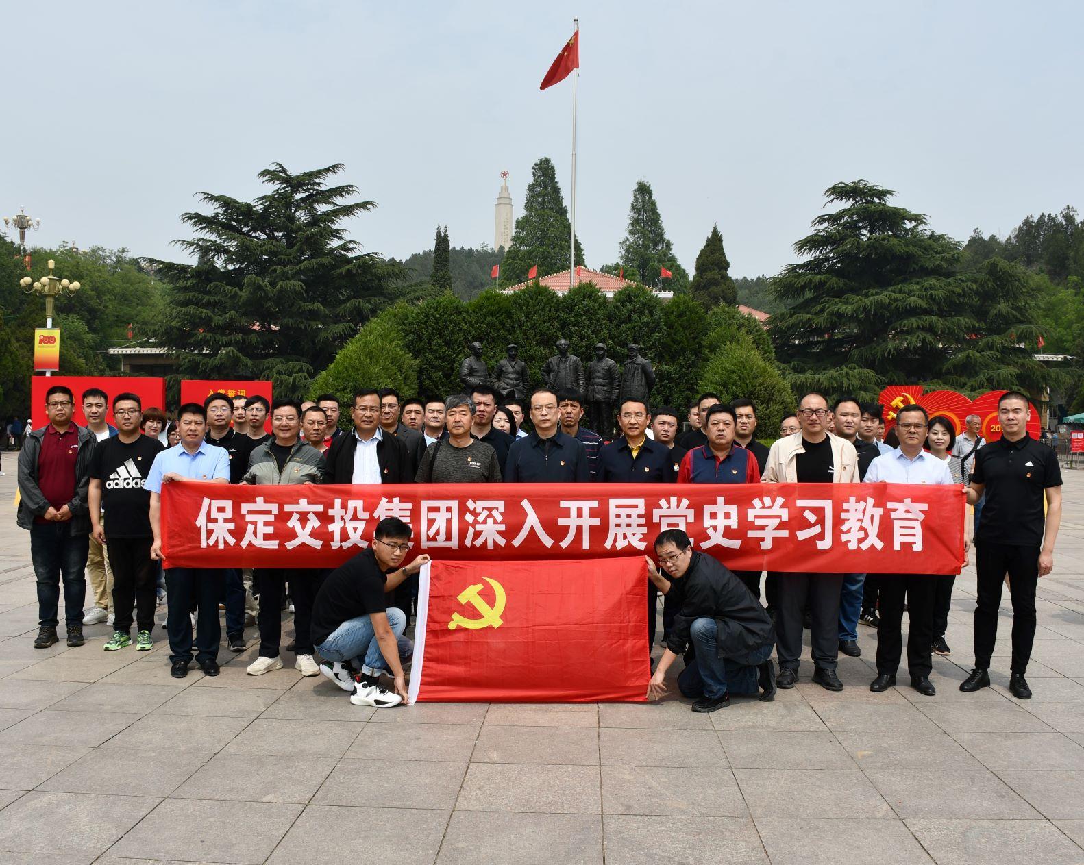 集团组织党员干部赴西柏坡开展党史学习教育活动